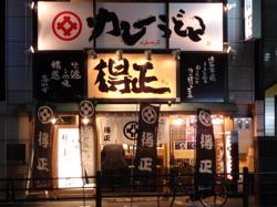 tokumasa