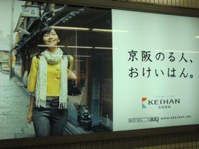 Keihan_2