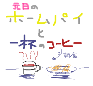 Cocolog_oekaki_2009_01_01_22_09