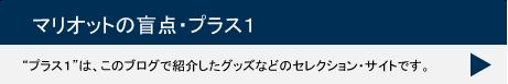 Plus1_button